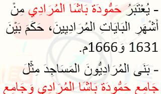 ملفات رقمية خلاصة الدرس الثاني تاريخ سنة6 الدولة المرادية Math Math Equations Arabic Calligraphy