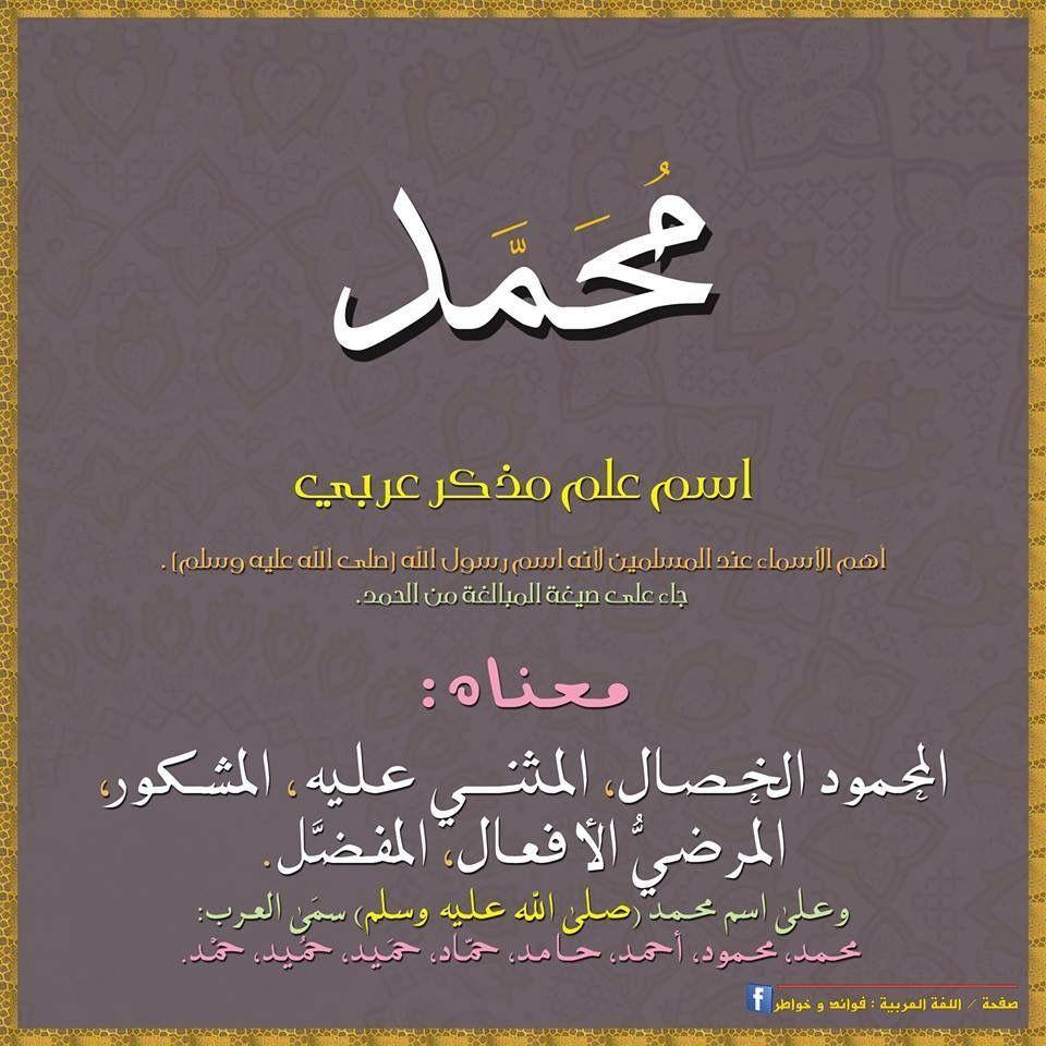 اللهم صل على محمد آل محمد وعلى آله وصحبه وسلم Learning Arabic Learn Arabic Language Words