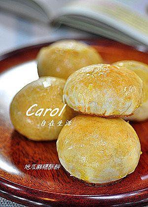地瓜麻糬酥餅 - Carol 自在生活 - Yahoo!奇摩部落格