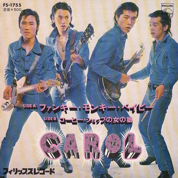 Carol : ファンキー・モンキー・ベイビー / コーヒー・ショップの女の娘   矢沢 永吉, 懐メロ, 子供時代