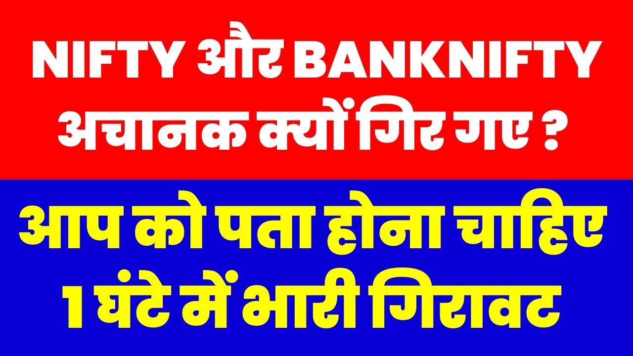 Why Nifty And Banknifty Fall Today Hindi Nifty Hindi Today