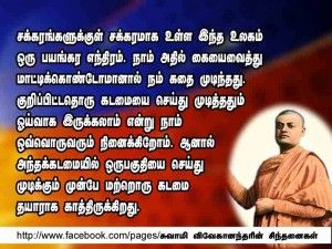 Swami Vivekananda Tamil Quotes Itself Quotes Motivational