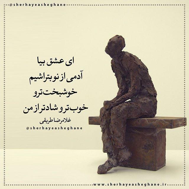 Instagram Photo By صفحه رسمی سایت شعرهای عاشقانه May 28 2016 At 4 45pm Utc Text Pictures Persian Poem Magic Words