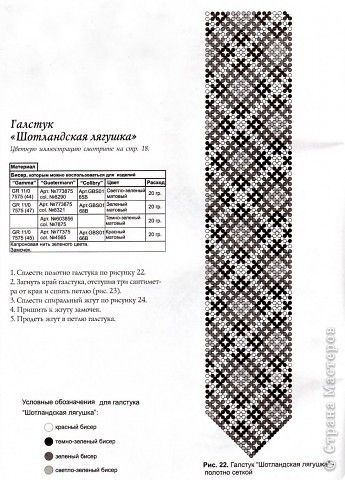 Плетение - Галстук из бисера