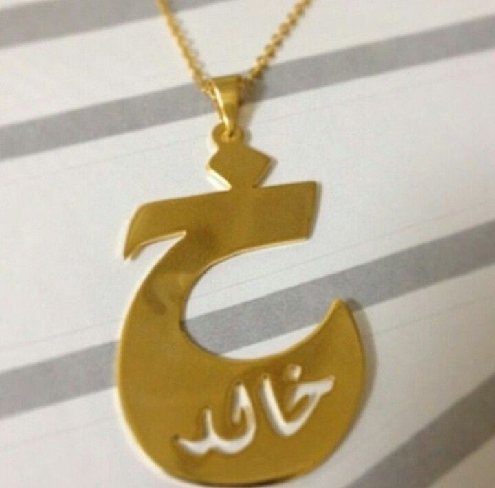 Pin By Lina Adnan1 On حروف واسامي Symbols Letters Art