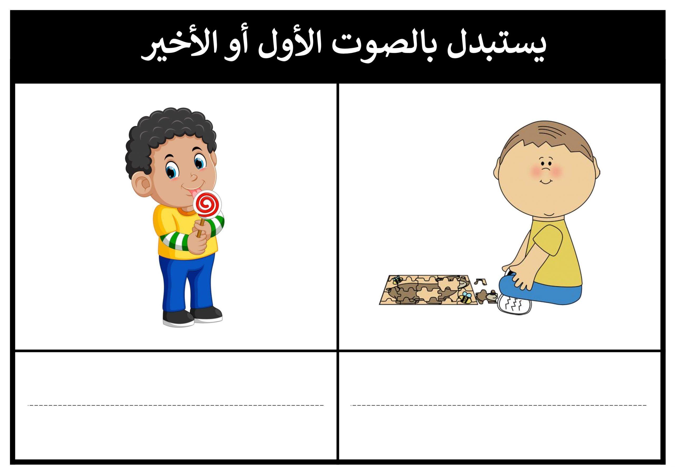 تدريب تكوين الكلمات باستبدال الحرف الاول او الاخير Vault Boy Character Fictional Characters