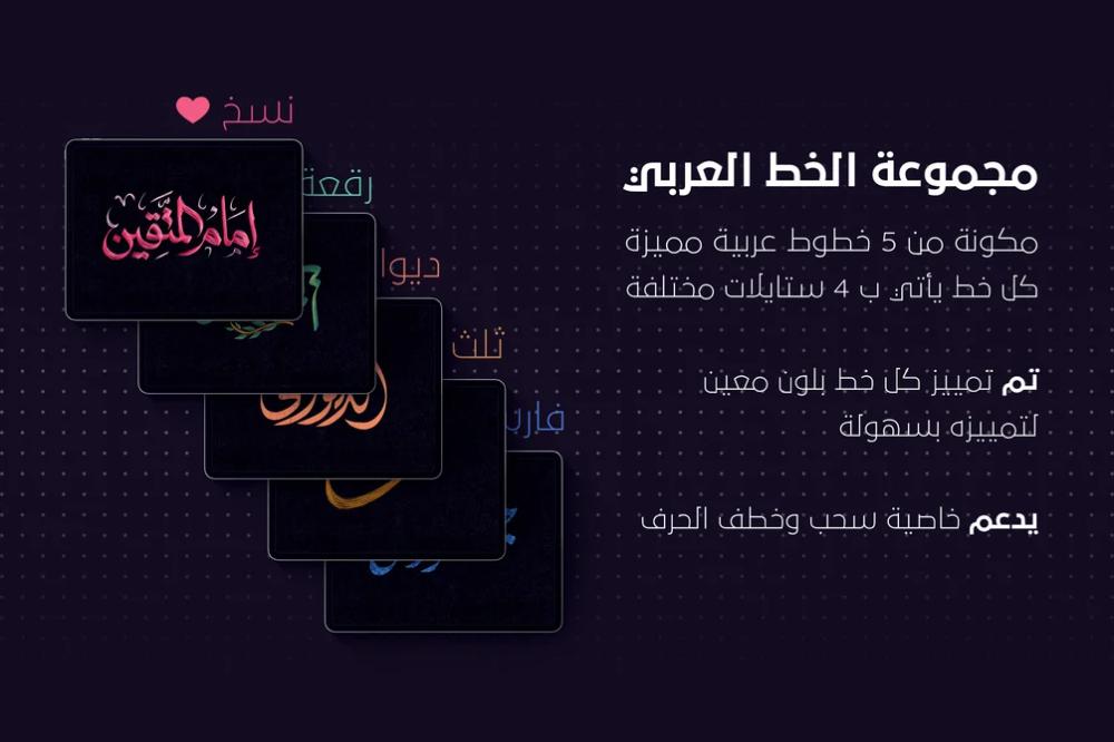 تجميعة لفرش الخط العربي لبروكرييت Full Arabic Calligraphy Brushes Bundle For Procreate Procreate Procreateart Brush A Address Card Typography Lettering