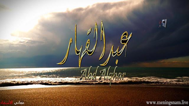 معنى اسم عبد القهار وصفات حامل هذا الاسم Abdulqahar In 2021 Neon Signs Poster Neon
