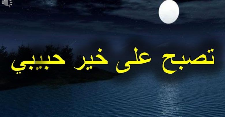 احلى رسائل مسائية للعشاق مقتطفات رومانسية مختارة Arabic Calligraphy Calligraphy