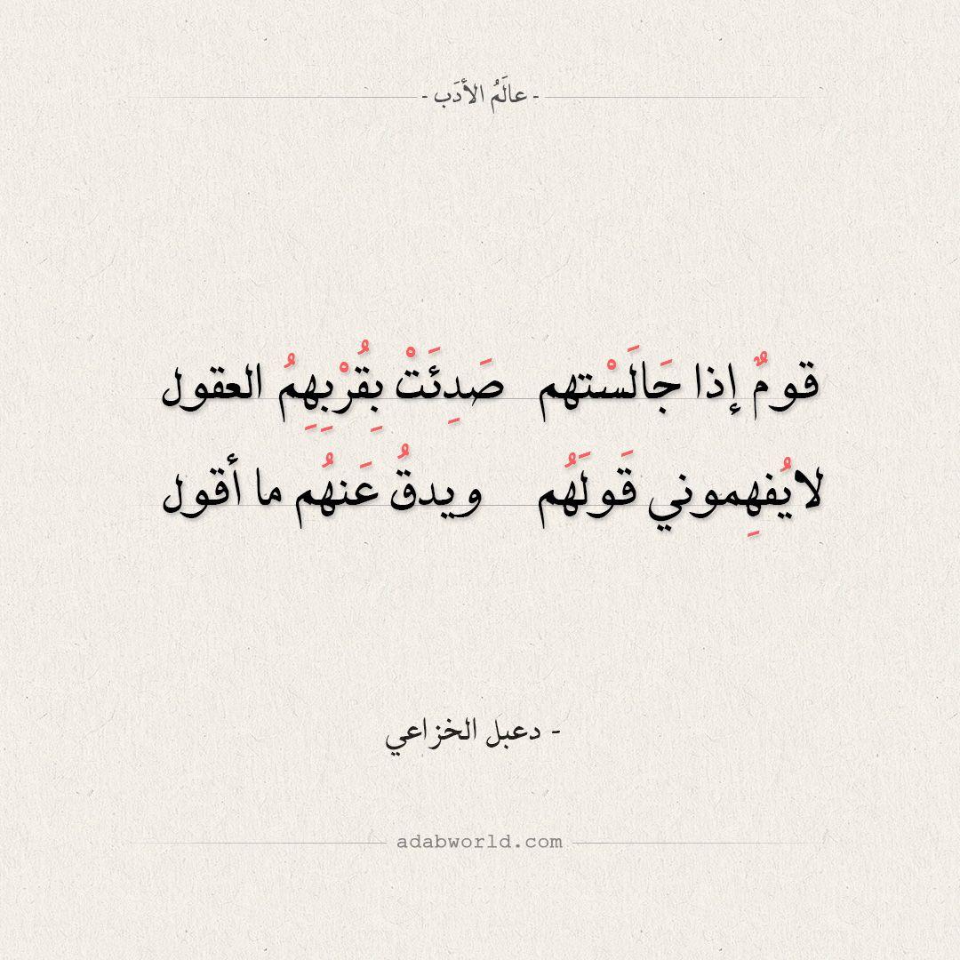 شعر دعبل الخزاعي قوم إذا جالستهم عالم الأدب Arabic Calligraphy Calligraphy