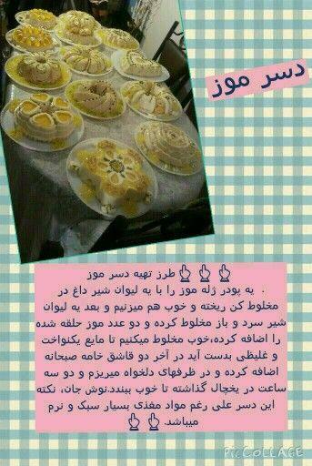دسر موز Food Drinks Dessert Persian Food Yummy Food