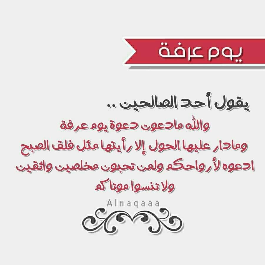 دعاء يوم عرفة Qoutes Arabic Calligraphy Arabic