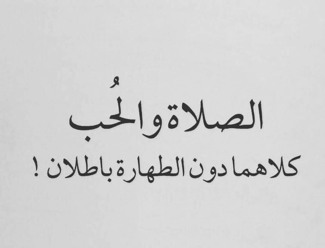 Pin By محمد القرشي On حكم Love Quotes Arabic Quotes Quotes