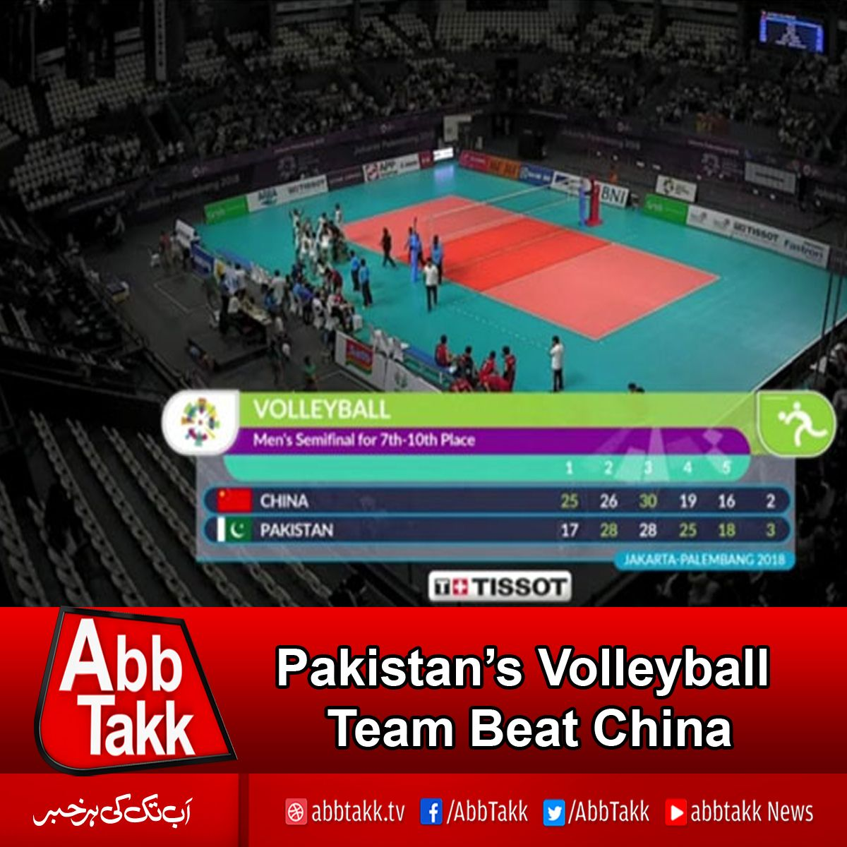 Pin By Majid Siddiqui On Abb Takk Tv Asian Games Volleyball Team Volleyball