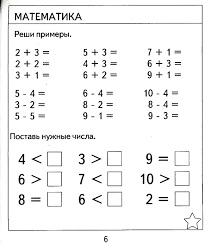 Kartinki Po Zaprosu Cikavi Zavdannya Z Matematiki Dlya Pidgotovki Cifra 2 Kids Math Worksheets Kindergarten Math Worksheets Math For Kids