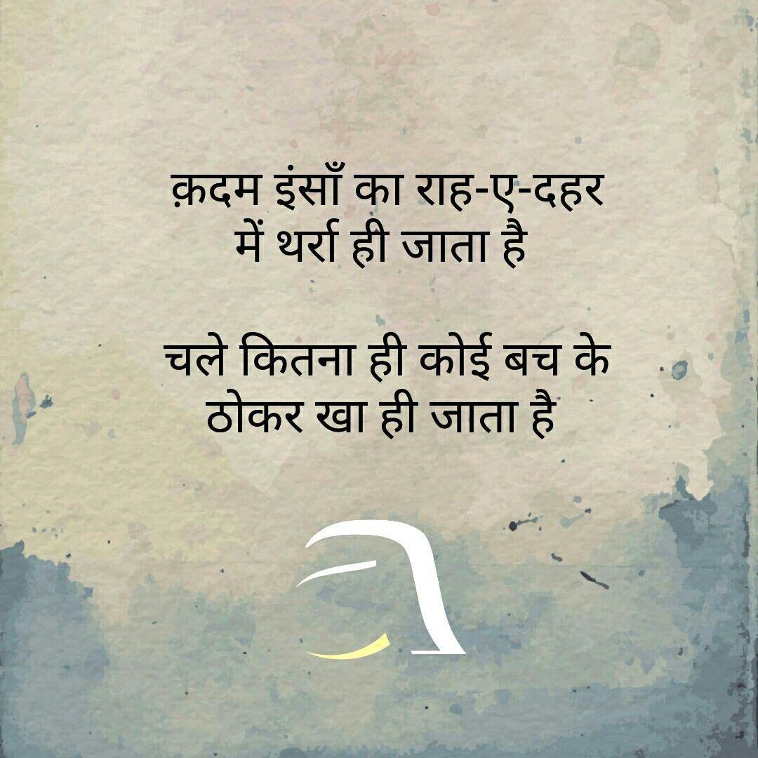 Book Life Quotes Pinmeri Awaargi On Hindi Tarkash  Pinterest  Hindi Quotes
