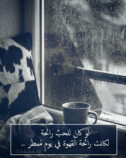 لو كان للحب رائحة لكانت رائحة القهوة في يوم ماطر مطر قهوة حب تصميم تصميمي تصاميم كلام كلمات خواطر Coffee And Books Coffee Books Rain Love Quotes Wallpaper
