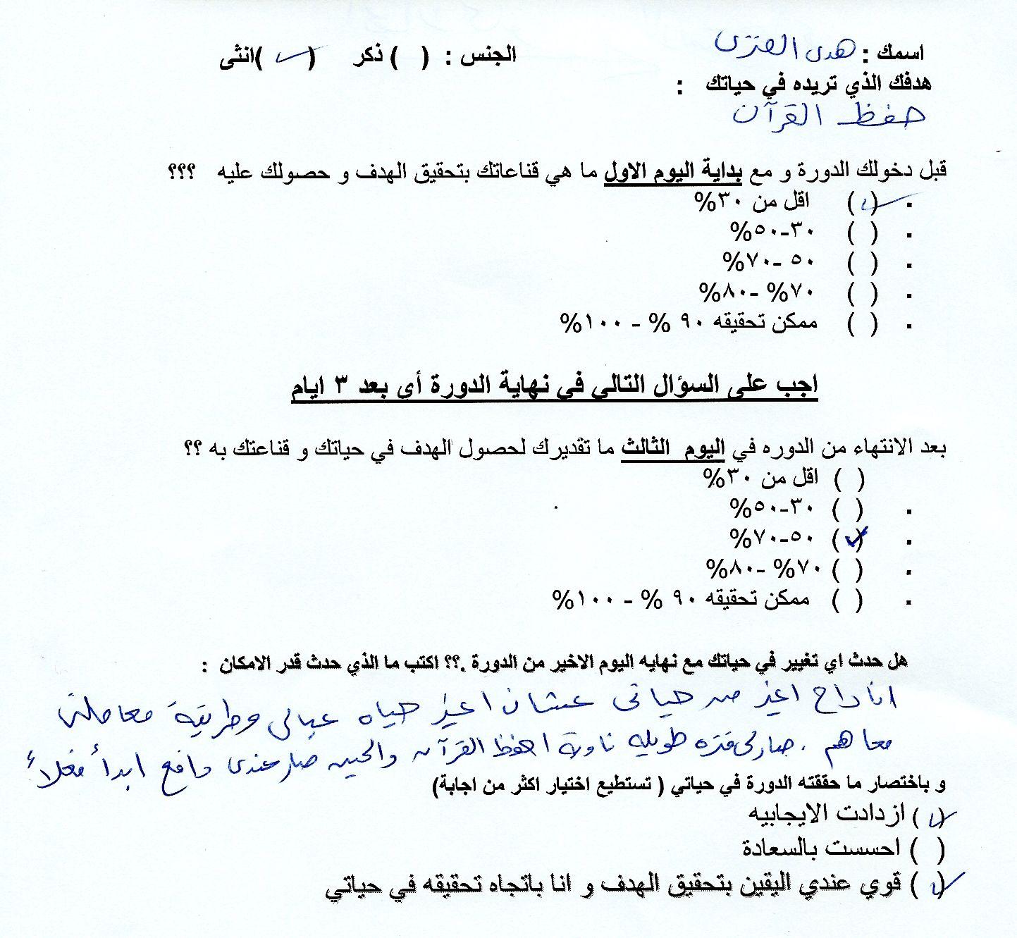 مفتاح قانون الجذب بعد 3 ايام Math Math Equations Equation