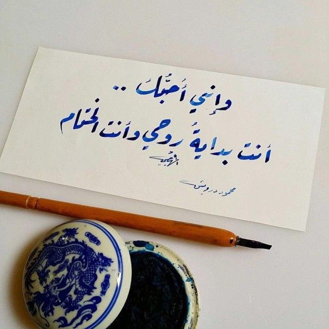 عربية On Instagram للفنان Hassan 34 تابعونا على انستاقرام Arabiya Tumblr خط عربي تمبلر تمب Love Quotes Wallpaper Love Smile Quotes Arabic Love Quotes