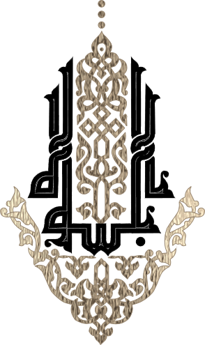 BISMILLAH Art & Islamic Graphics Sanat, Tezhip, Islam