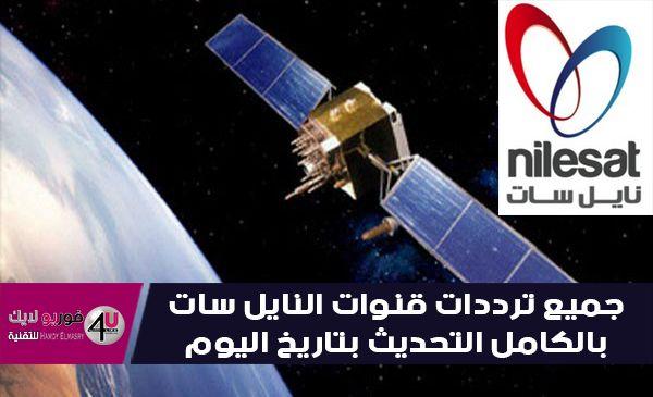 جميع ترددات قنوات النايل سات Nilesat 201 Eutelsat 7 West بالكامل التحديث بتاريخ اليوم Roof Solar Panel Solar Panels Outdoor Decor