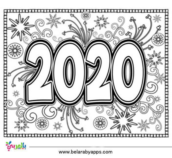 Top 10 New Year 2020 Coloring Pages Free Printable بالعربي