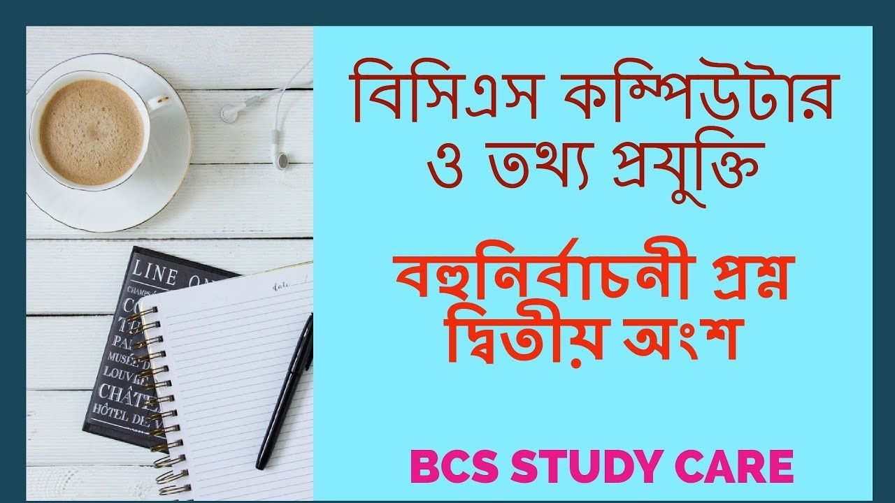 বিসিএস কম্পিউটার এবং আইসিটি বহুনির্বাচনী প্রশ্ন । BCS
