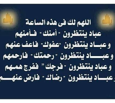 Pin On اللهم آاااامين