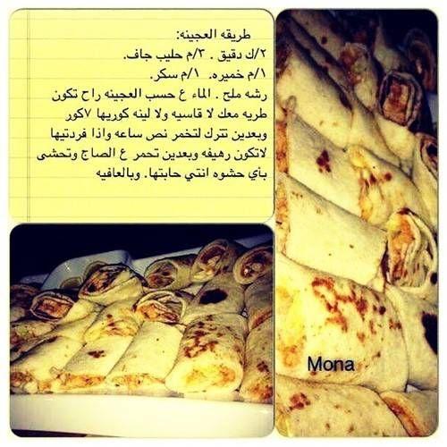 خبز الصاج Middle Eastern Recipes Food Arabic Food