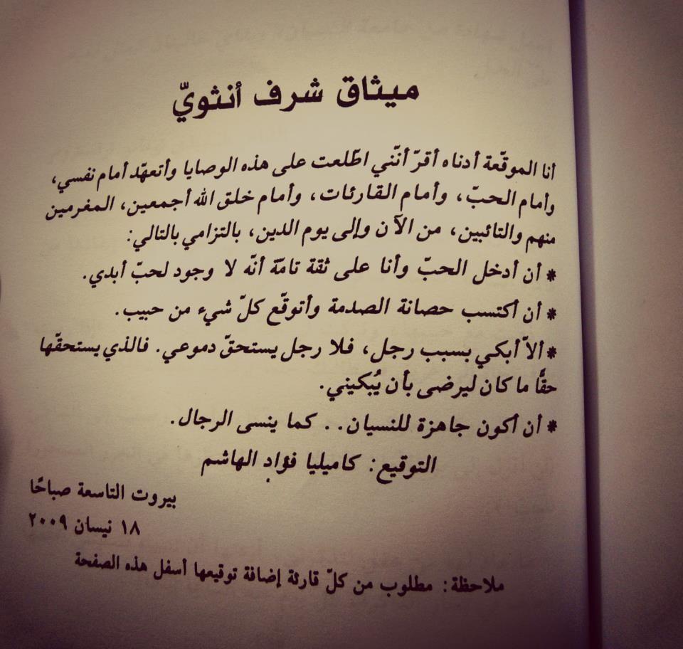 وقعن أنا أولكن Words Quotes Arabic Text Quotations