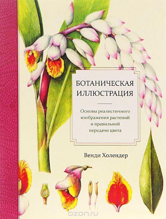 Книжное ботаническое (Всякое-разное) | Ботанические ...