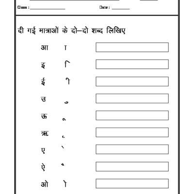 hindi worksheet hindi matras hindi vowels hindi pinterest worksheets language and. Black Bedroom Furniture Sets. Home Design Ideas