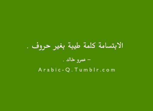 الابتسامة كلمة طيبة بغير حروف عمرو خالد Arabic Quotes Quotes Wise Words