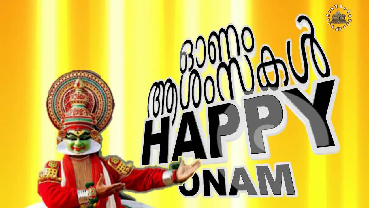 Onam 2016 Wishes Images Greetings In Malayalam Animation