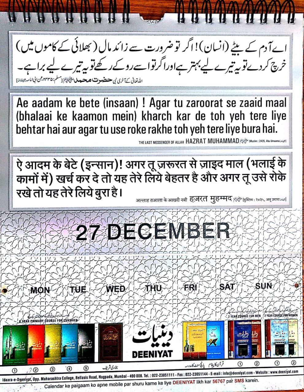 deeniyat calendar