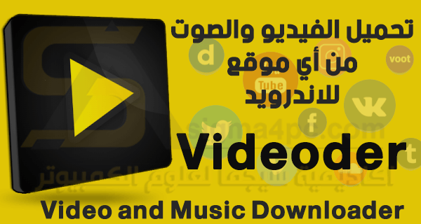 برنامج تحميل من اليوتيوب للاندرويد Videoder Video And Music Downloader كامل Company Logo Tech Company Logos Playbill