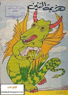 تنزيل قصة هزيمة التنين من حكايات شهرزاد وهى من ضمن قصص الأطفال المميز التى تصدرها شهرزاد كان لرجل فقير أربعة أولاد فلما كبروا وصاروا قادرين ع Pdf Dragon Story