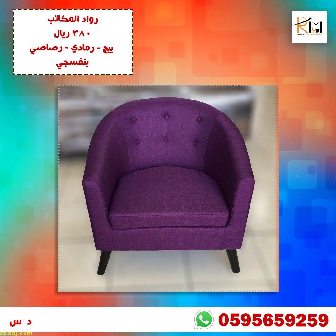 كنب جاهز لون بنفسجي Tub Chair Accent Chairs Decor