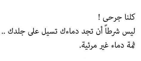 الجرح يبرى يا صبرا وتهواه الضميدة وكلمة العيب تمسي وتصبح جديدة Arabic Quotes Quotes Words
