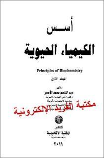 تحميل كتاب biochemistry pdf