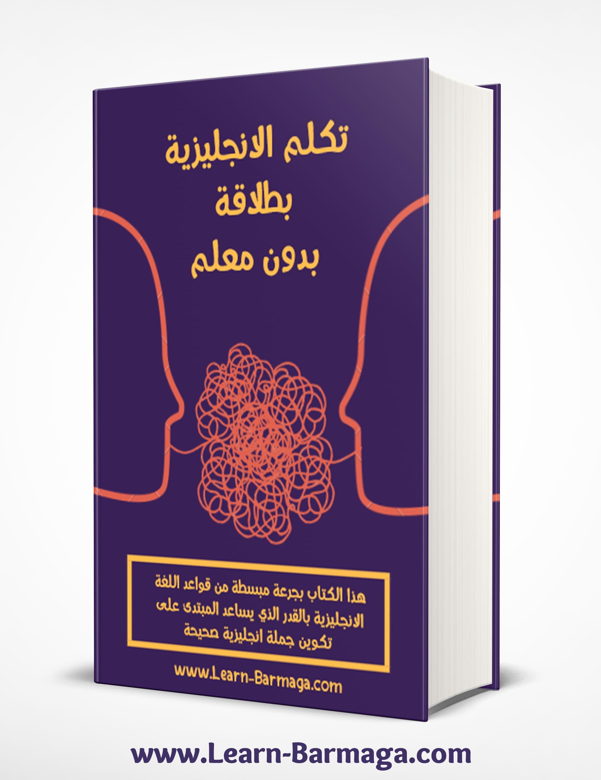 تحميل كتاب تكلم الانجليزية بطلاقة بدون معلم Books Book Cover Cover