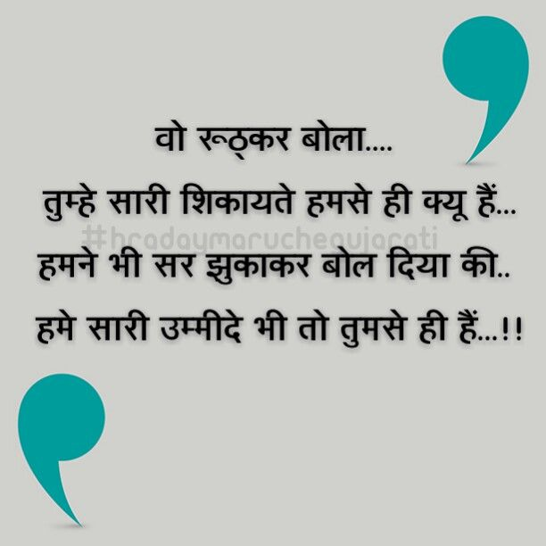 Hindi Shayari Hindi Quotes Pinterest Hindi Quotes Quotes And