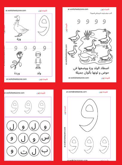 درس حرف الواو أربع أوراق عمل تفاعلية عالية الجودة منوعة لتعليم الأطفال الحرف بالتلوين والتوصيل وا Letter B Coloring Pages Paper Crafts For Kids Learning Arabic