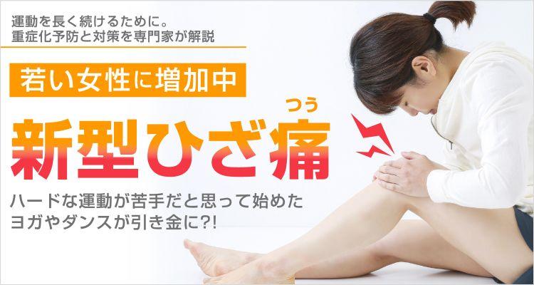 若い女性に増加中 新型ひざ痛 おすすめコンテンツ ピップ製品情報 肥満 運動 筋肉をつける