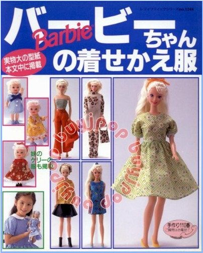 Out-of-Print Japanese Craft Sewing Pattern Book BARBIE KELLY Doll ...