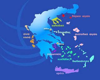Παρατσούκλια των κατοίκων από διάφορες πόλεις της Ελλάδας;