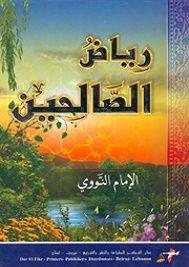 أفضل مكتبة تحميل كتب عربية ومترجمة تنزيل كتب بسرعة وسهولة Pdf Pdf Books Reading Islamic Library Audio Books