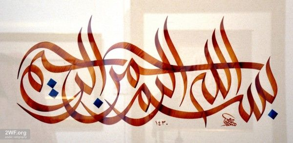 Arabic calligraphy bismillah in brown ink artsy pinterest arabic calligraphy bismillah in brown ink voltagebd