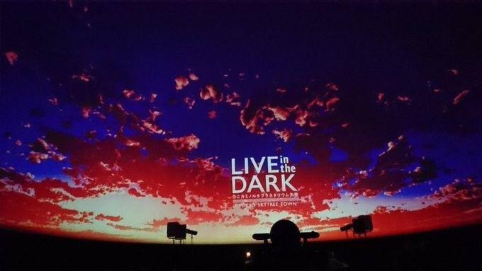Schroeder-Headz『LIVE in the DARK』 @ コニカミノルタプラネタリウム天空 やっと!HORIZON生演奏聞けた(*≧∀≦*)感激!真っ暗な星空の下の演奏も良かったなー。良かったなー。