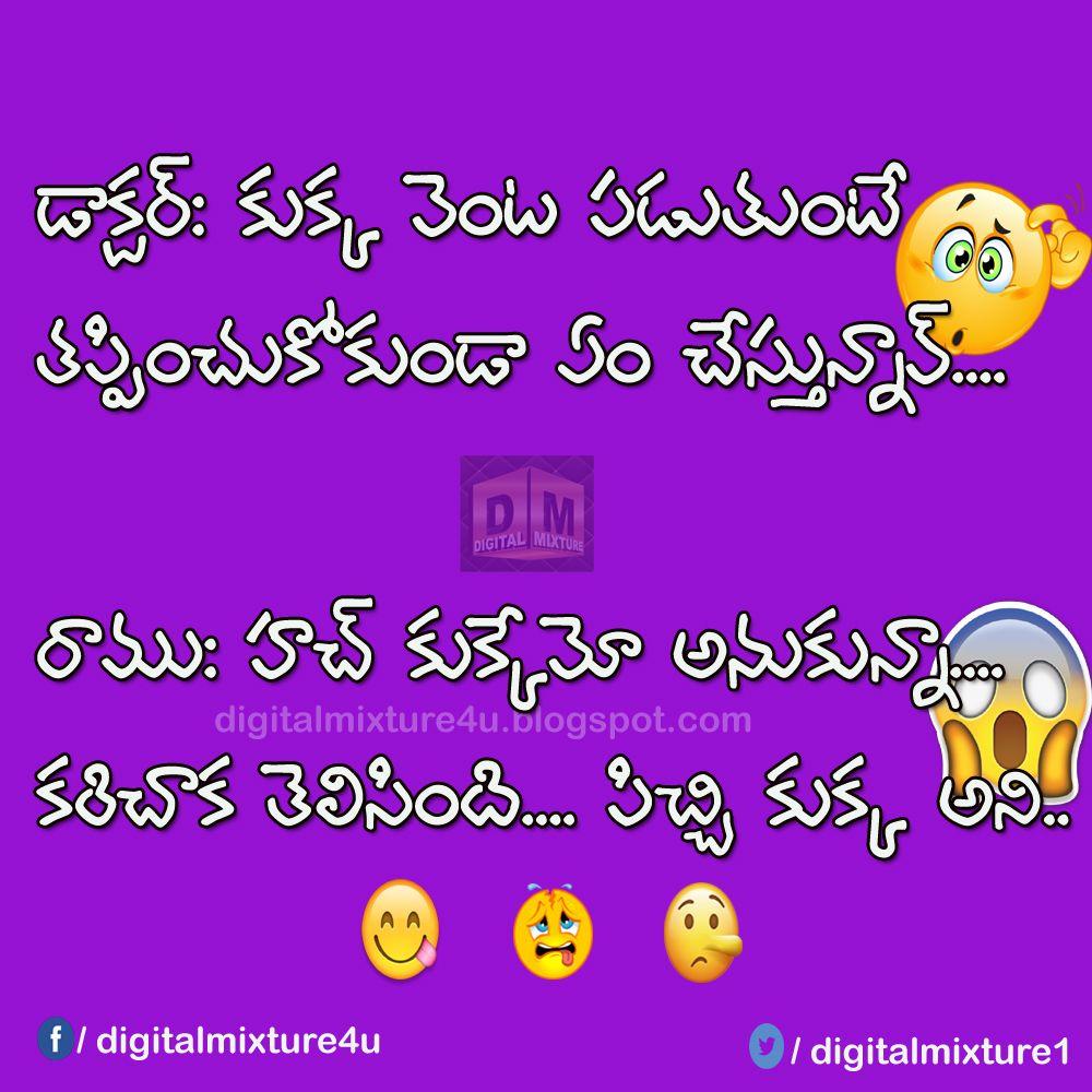 Telugu Joke Telugu Jokes Jokes Fun Quotes Funny